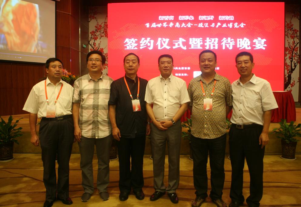 商会参加首届世界晋商大会投资与产业博览会