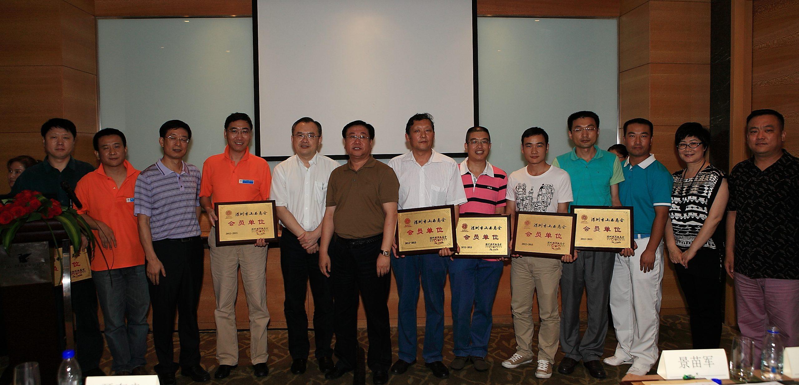 贺深圳市山西商会第三届第二次会员大会圆满结束