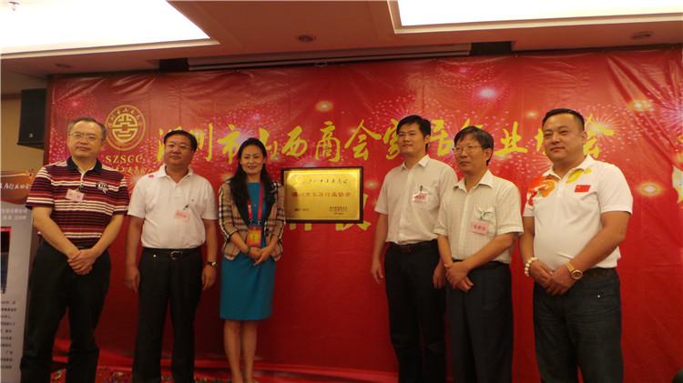 热烈祝贺深圳市山西商会家居行业协会揭牌