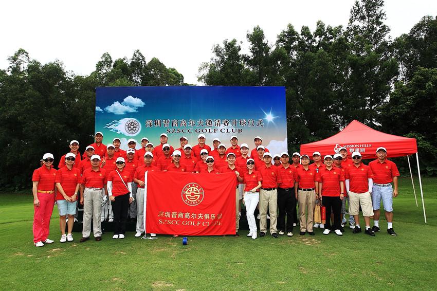 热烈祝贺深圳市山西商会晋商高尔夫球赛圆满结束