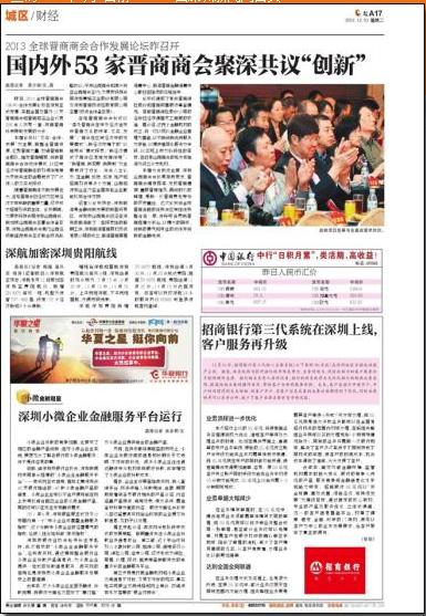 """国内外53家晋商商会聚深共议""""创新"""""""