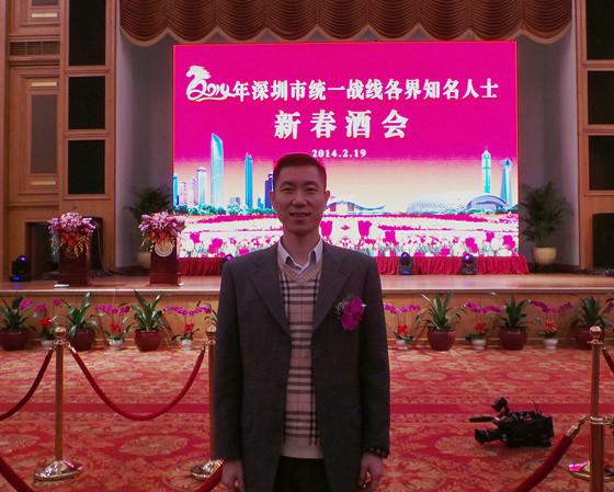 我会副秘书长任宏华先生出席深圳市统一战线各界知名人士新春酒会