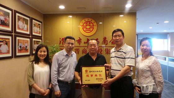 【欢迎新成员】——深圳广誉远国药堂投资管理有限公司加入我会!