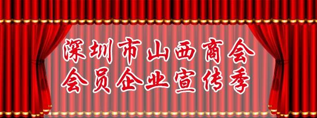 【会员企业宣传季】——深药集团展示
