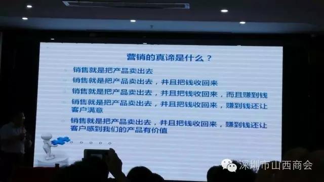【商会新闻】---深圳企业大讲堂第二期开讲