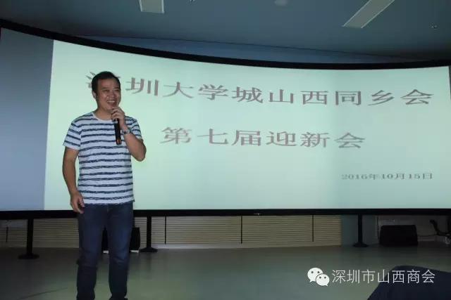 【商会新闻】——贺深圳市山西商会高校委成功举办第七届迎新大会