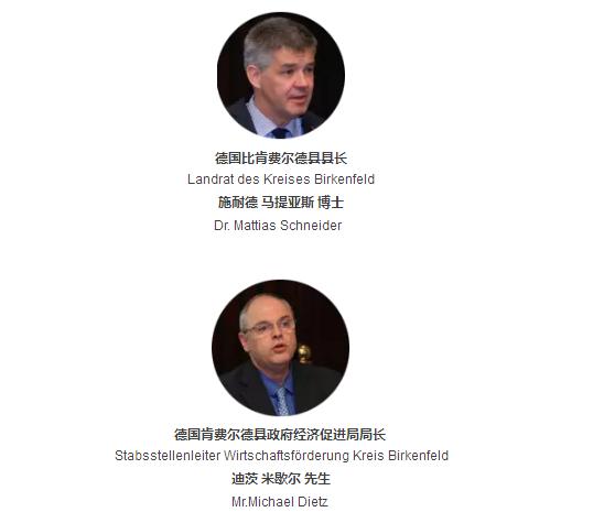 【诚邀参与】——10月21日| 2017德国比肯费尔德政府与中德企业家对接会议