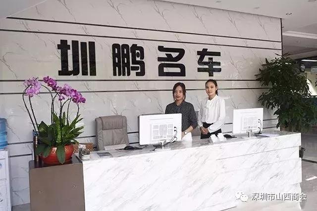【会员企业宣传】——深圳市圳鹏汽车贸易有限公司