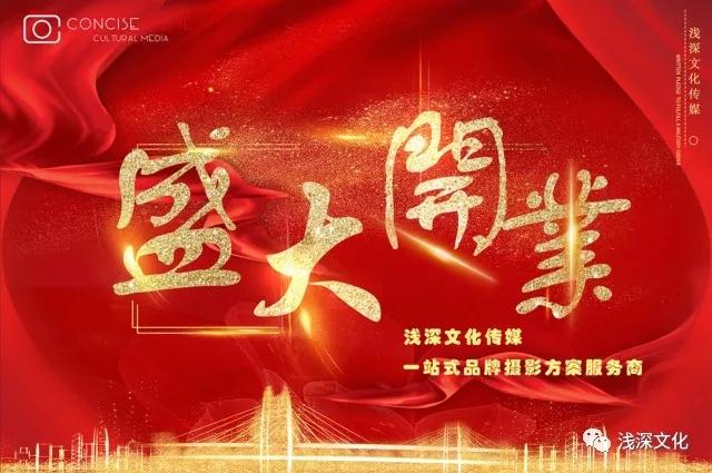 【会员风采】——我会理事单位、浅深文化传媒(深圳)有限公司隆重开业