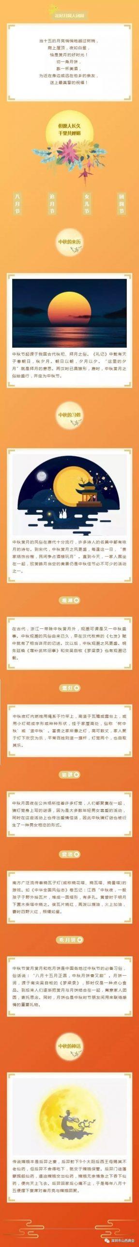 """【节日祝福】""""有你陪伴皆是团圆""""——深圳市山西商会祝会员朋友们中秋快乐!"""