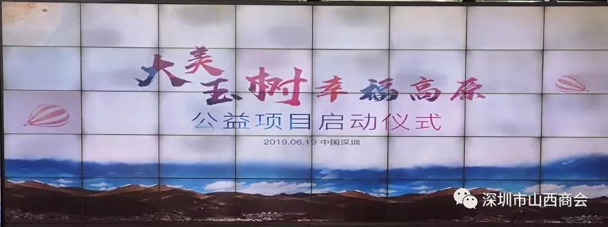 """【商会新闻】——我会参加""""'大美玉树,幸福高原'公益项目启动仪式"""""""