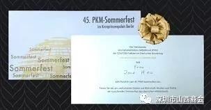【会员风采】——我会常务副会长侯计香受邀参加德国第45届中型企业夏日晚宴会!