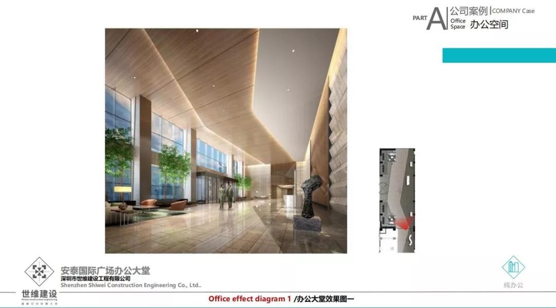 【会员企业宣传】——深圳世维建设有限公司