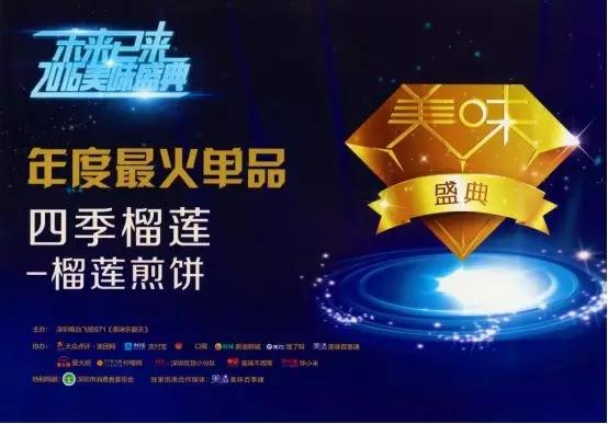 【会员风采】——深圳市四季榴莲餐饮管理有限公司