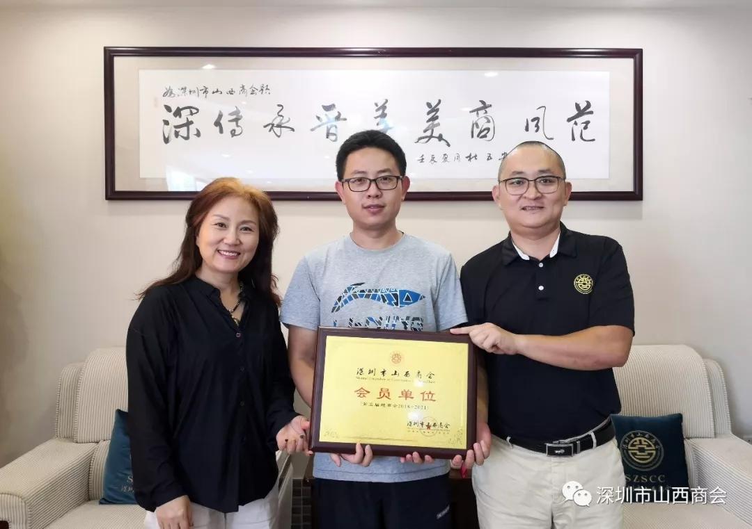 【欢迎新会员】——热烈欢迎深圳市誉德瑞电子有限公司成为我会会员单位
