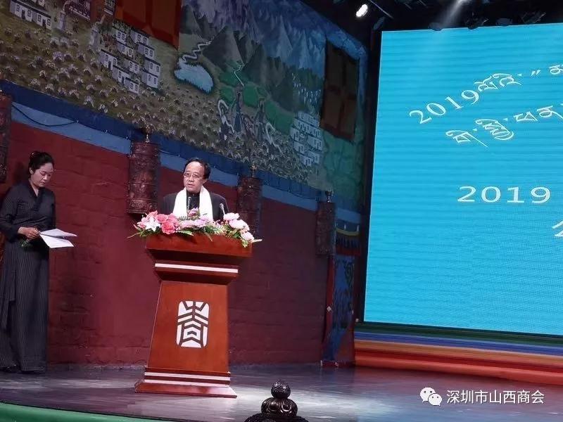 """【商会新闻】——2019""""大美玉树 幸福高原""""公益项目启动仪式顺利举行!"""