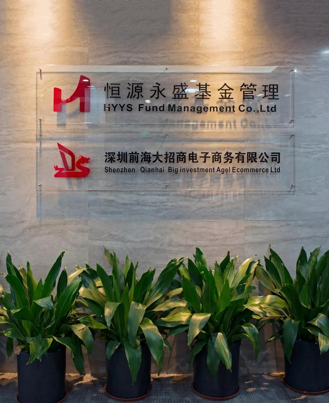 【会员风采】——深圳前海大招商电子商务有限公司