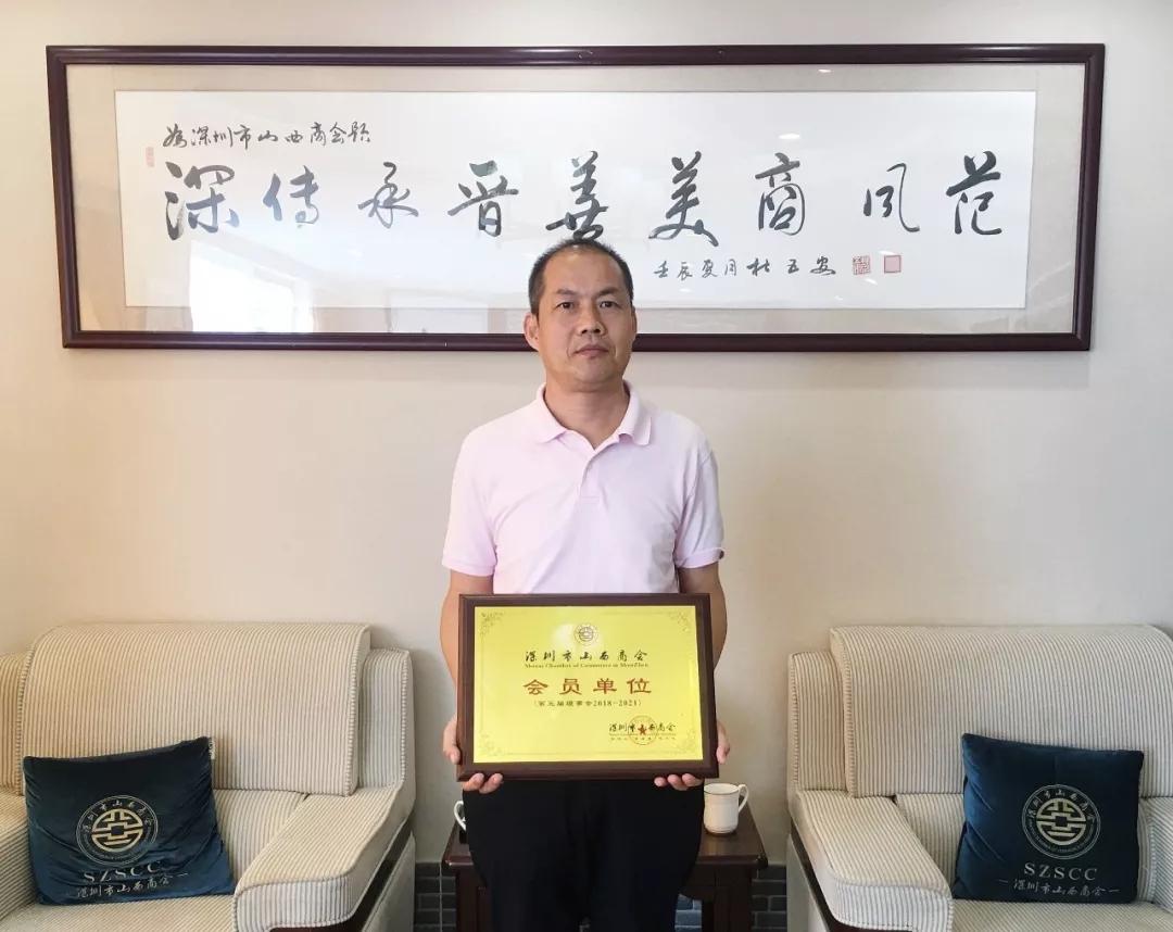 【欢迎新会员】——热烈欢迎深圳鹏盛会计师事务所(特殊普通合伙)成为我会会员单位