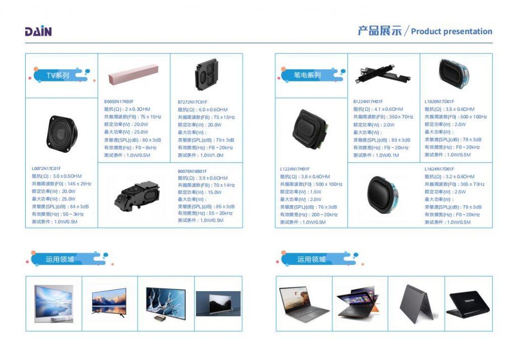音品电子(深圳)有限公司