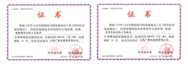 【理事单位】——深圳广誉远国药堂投资管理有限公司