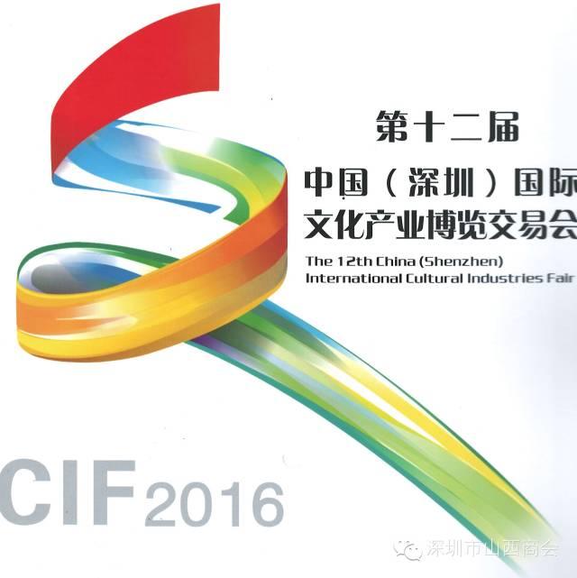 【商会新闻】——5月12—16日丨中国(深圳)国际文化产业博览交易会