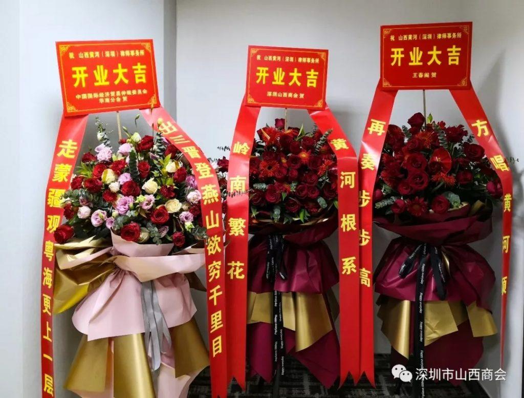 【商会新闻】——山西黄河(深圳)律师事务所开业庆典隆重举行