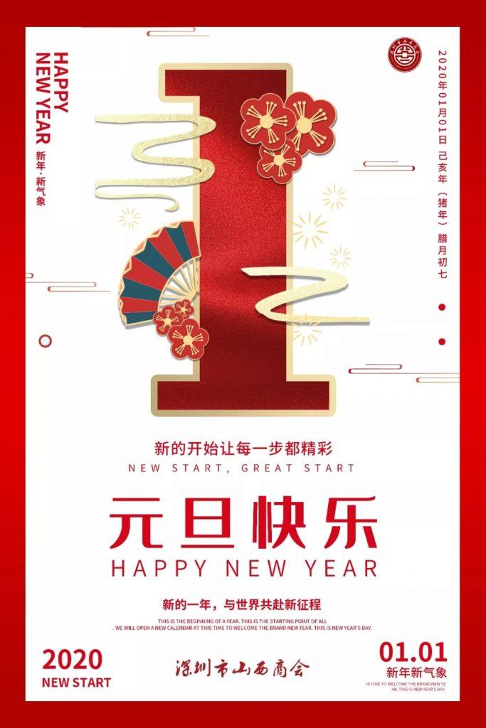 【节日祝福】——深圳市山西商会恭祝大家2020新年快乐!