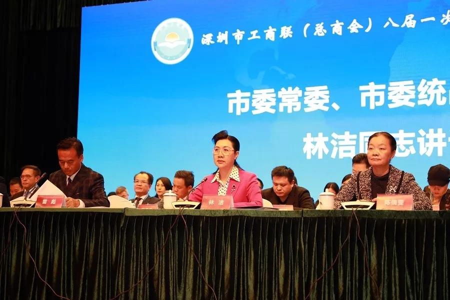 【商会新闻】——深圳市工商联(总商会)第八次代表大会隆重召开