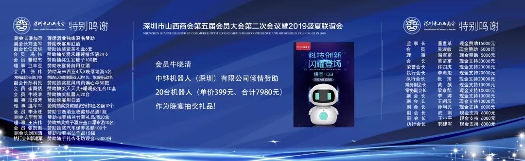 【会员风采】——中铧机器人(深圳)有限公司