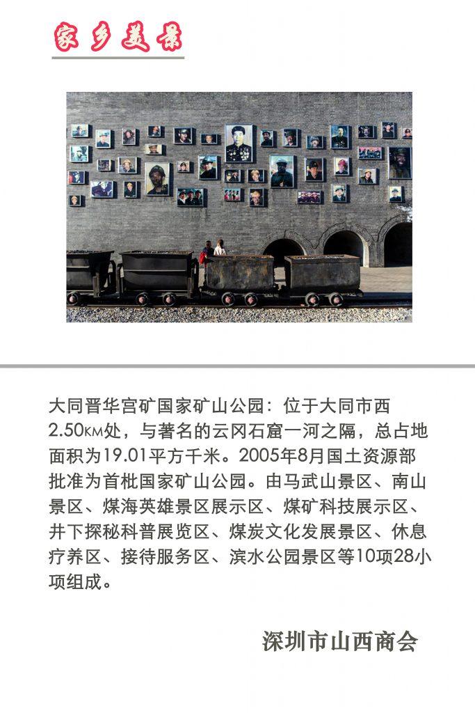 晋华宫矿国家矿山公园