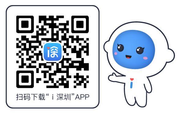 【关注】——深企福音,中小企业诉求响应平台上线!