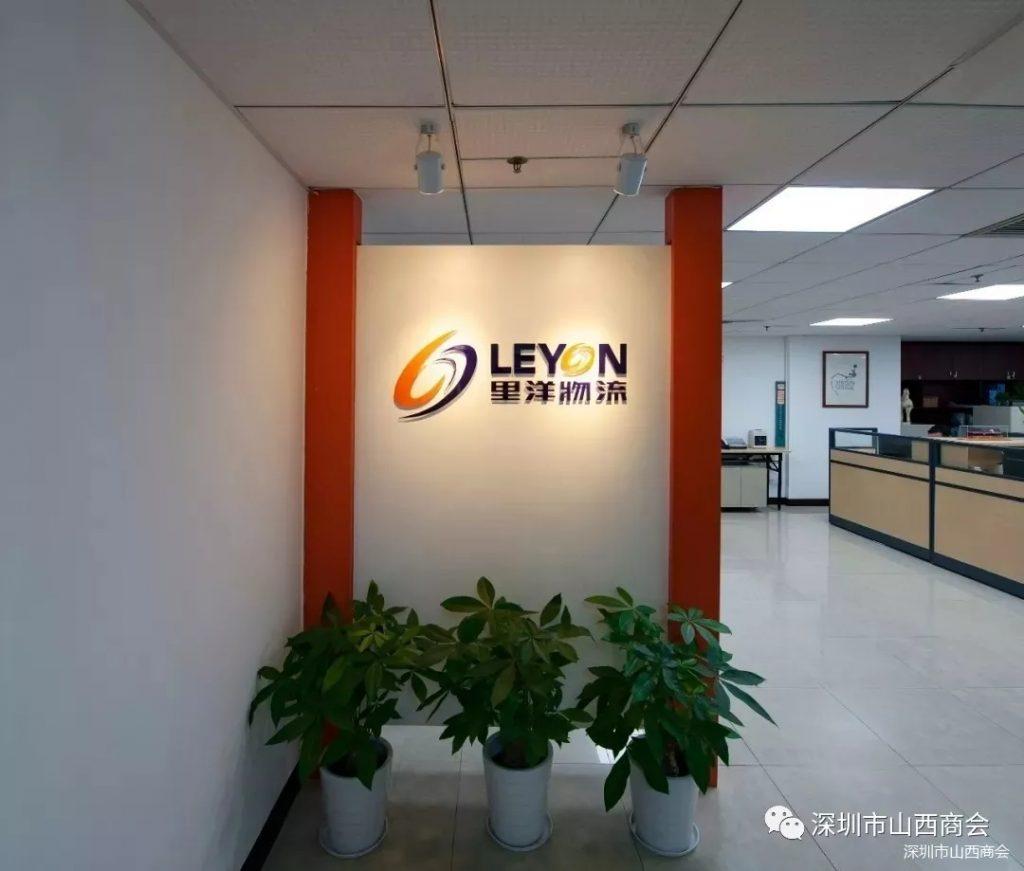 【副监事长单位】——深圳市里洋国际物流有限公司