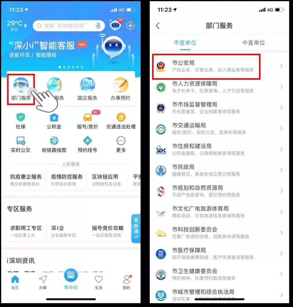 【关注】——深圳市居住证系统升级,网办途径更换,以后业务可以这样办