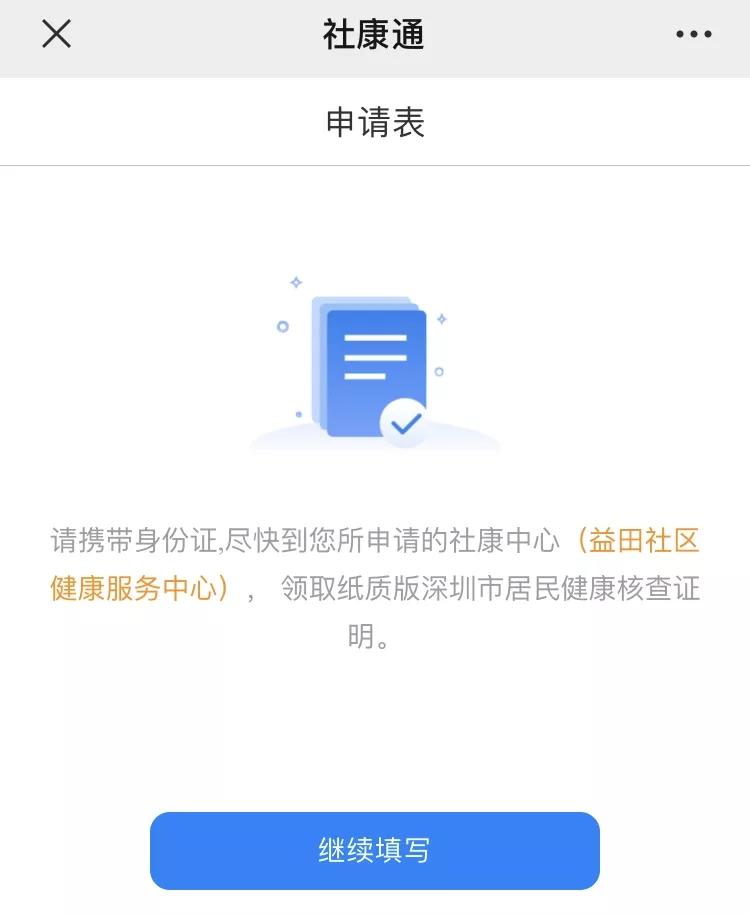 """【关注】——深圳人去外地怕""""被歧视""""?来办张""""健康通行证"""""""
