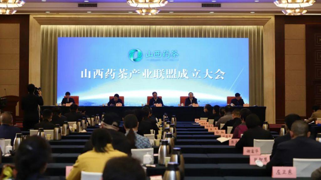 【商会新闻】——打造中国第七大茶系!山西药茶产业联盟成立