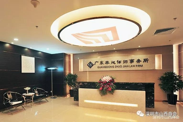【监事单位】——广东卓建律师事务所