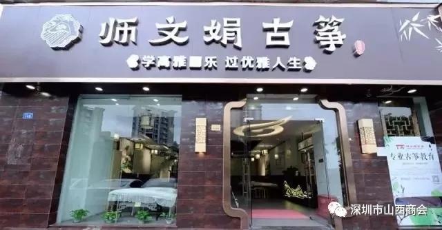 【会员单位】——深圳师师教育管理咨询有限公司