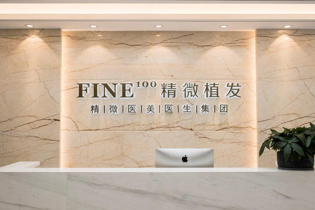 【会员单位】——深圳精微医疗美容诊所