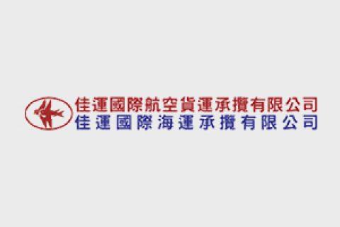 【理事单位】——佳运国际航空货运承揽有限公司