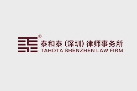 【会员单位】——泰和泰(深圳)律师事务所