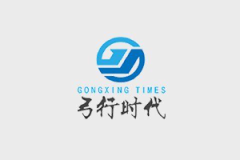 【会员单位】——弓行时代(深圳)科技服务有限公司