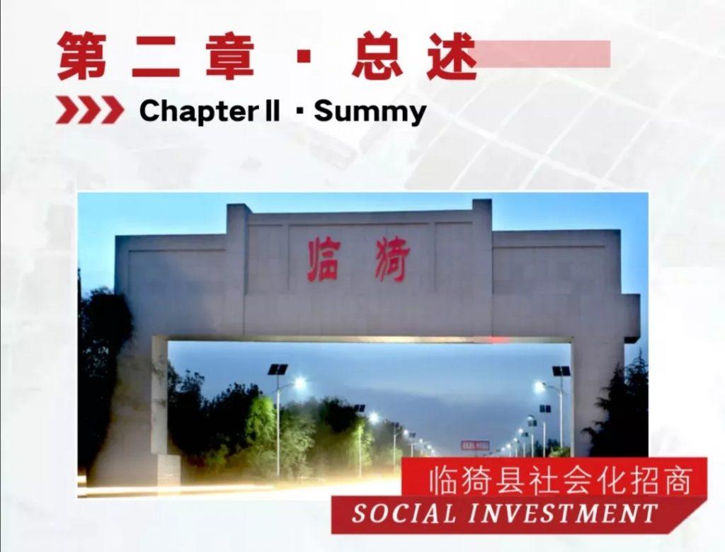 【关注】——运城市临猗县社会化招商引资奖励办法