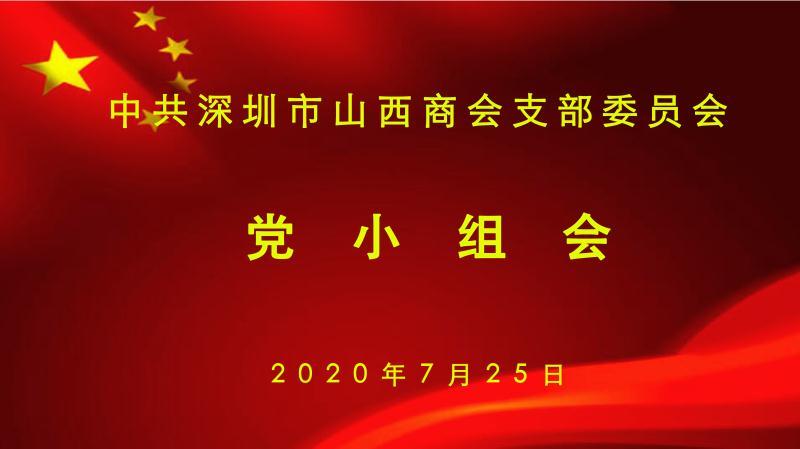 【商会新闻】——中共深圳市山西商会支部委员会主题党日活动——走进与君资本
