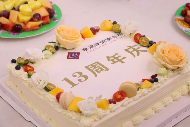祝贺卓建律师事务所十三岁华诞