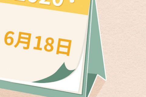 【会员风采】——乘风破浪猫山王 · 榴莲冰粽瑞思拜~ | 618年中回馈x端午节倒计时7天