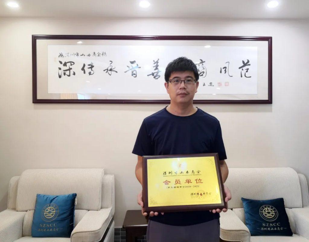 【欢迎新会员】——热烈欢迎深圳市晋味醇商贸有限公司成为我会会员单位