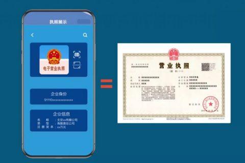 【关注】——高大上!电子营业执照又出新招@深圳老板
