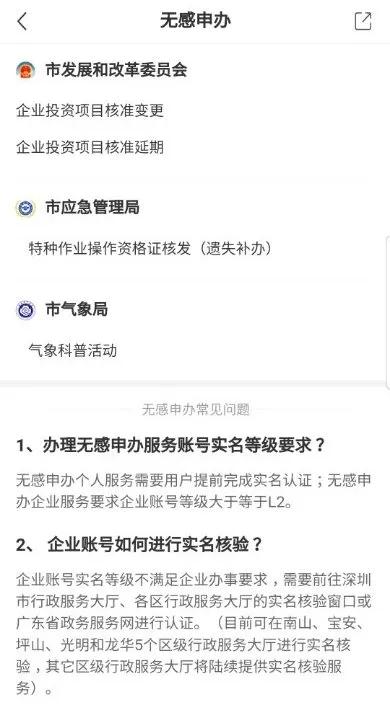 """【关注】——企业投资项目核准变更、延期业务可上"""" i 深圳""""APP无感申办"""