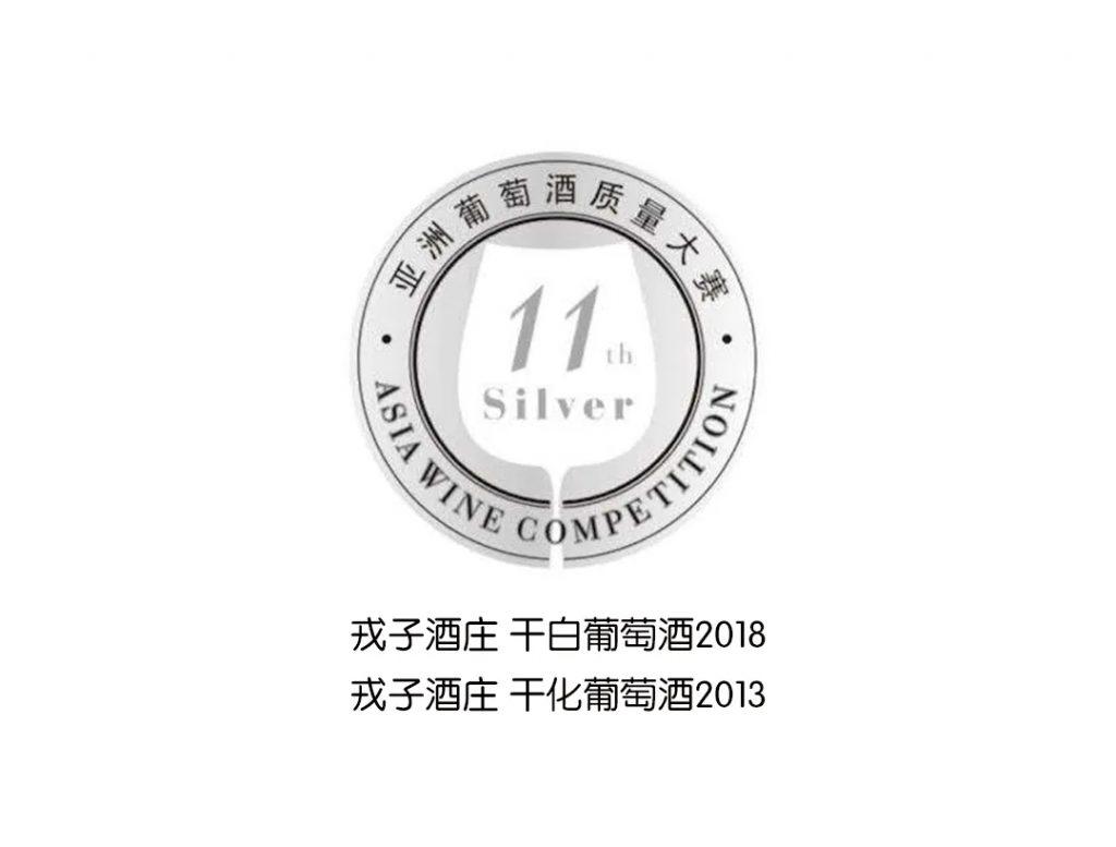 【会员风采】——我会理事单位戎子酒庄干白葡萄酒荣获第11届(2020)亚洲葡萄酒质量大赛大奖!