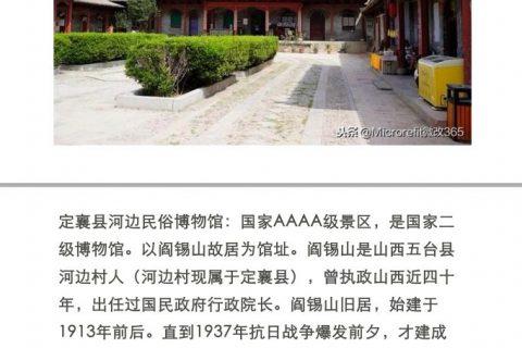 定襄县河边民俗博物馆